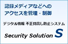セキュリティソリューションS
